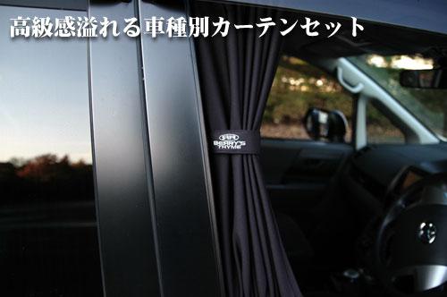 ハイエース 200系 ワイド スーパーロング用  【ベリーズタイム】サルーンカーテン シンケ/SHINKE