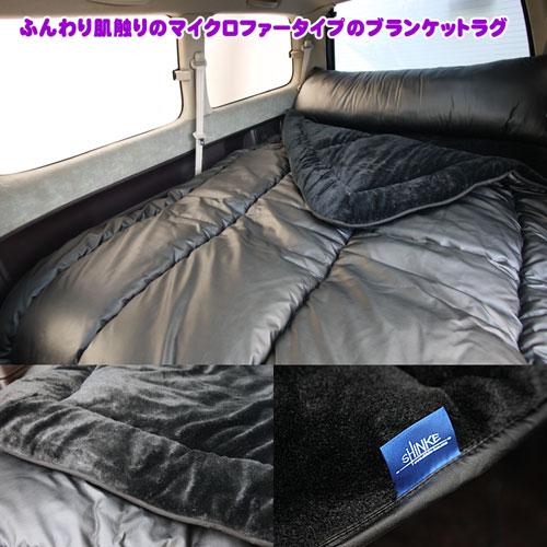 【車用ベッドキット ラブベッドオプション】 ブランケットラグ(マイクロファータイプ) シンケ/SHINKE