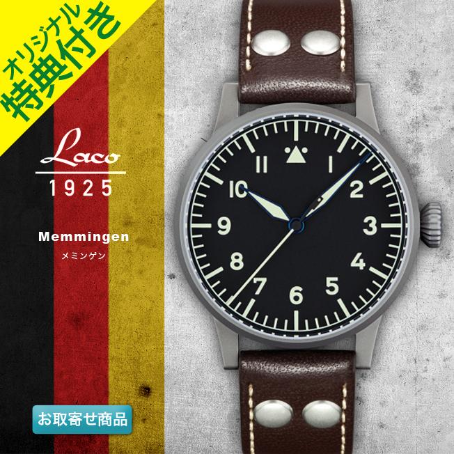 【お取寄せ】 時計 腕時計 ミリタリーウォッチ ドイツ LACO ラコ 861746 MEMMINGEN メミンゲン 手巻き オリジナルパイロットウォッチ ORIGINAL PILOT WATCH オリジナルストラップ付き