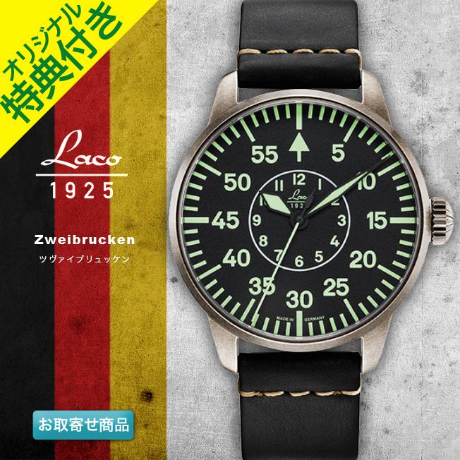 腕時計LACO ラコ 861883 ツヴァイブリュッケン Zweibrucken 自動巻き パイロットウォッチ PILOT WATCH