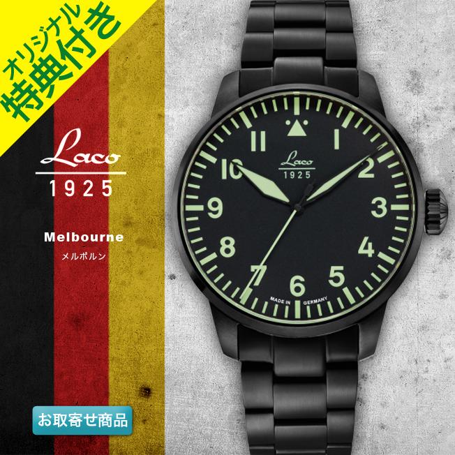 【お取寄せ】 時計 腕時計 ミリタリーウォッチ ドイツ LACO ラコ 861899 MELBOURNE メルボルン 自動巻き オートマチック パイロットウォッチ PILOT WATCH オリジナルストラップ付き
