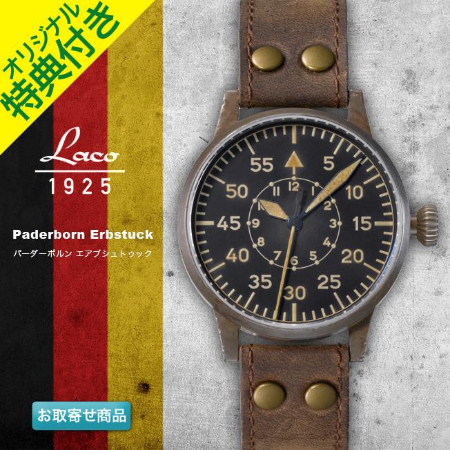 【お取寄せ】 時計 腕時計 ミリタリーウォッチ ドイツ LACO ラコ 861932 Paderborn Erbstuck パーダーボルン エアブシュトゥック 自動巻き オートマチック パイロットウォッチ PILOT WATCH オリジナルストラップ付き