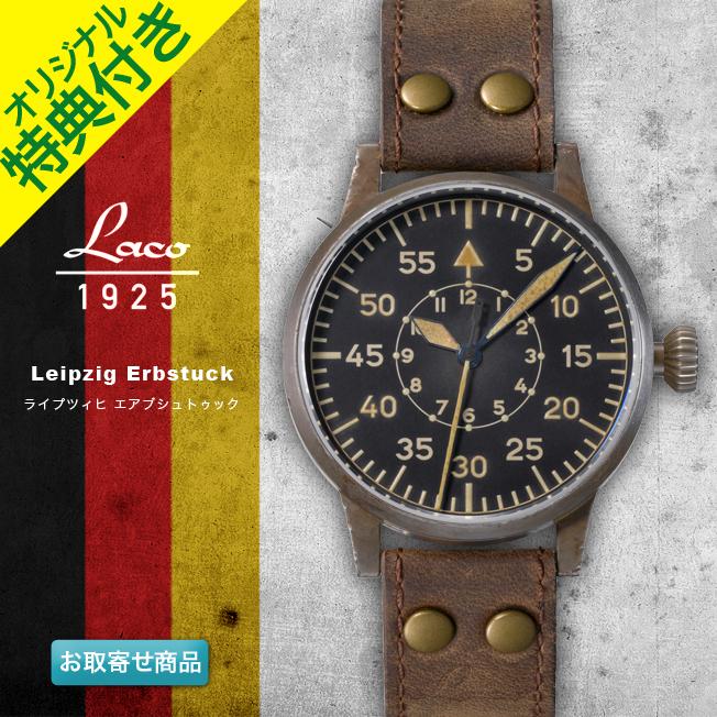 【お取寄せ】 時計 腕時計 ミリタリーウォッチ ドイツ LACO ラコ 861936 Leipzig Erbstuck ライプツィヒ エアブシュトゥック 手巻き パイロットウォッチ PILOT WATCH オリジナルストラップ付き