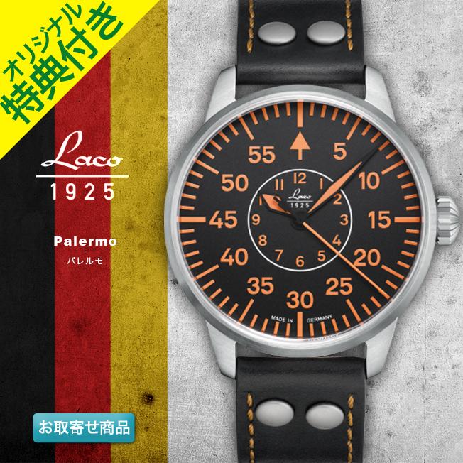 【お取寄せ】 時計 腕時計 ミリタリーウォッチ ドイツ LACO ラコ 861966 PALERMO パレルモ 自動巻き オートマチック パイロットウォッチ PILOT WATCH オリジナルストラップ付き