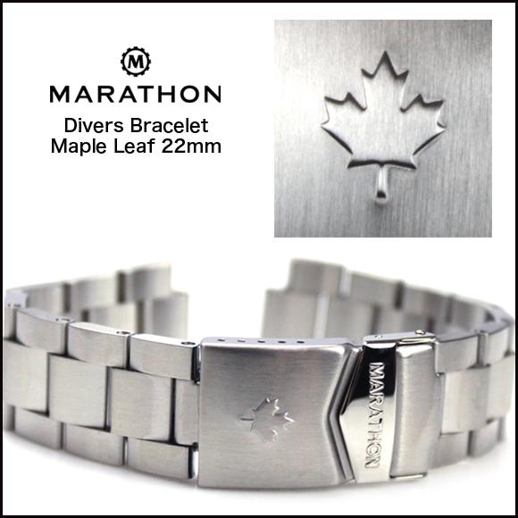 時計 ベルト 腕時計 時計バンド ミリタリーウォッチ アメリカ軍 MARATHON Divers Bracelet Maple Leaf マラソン ダイバーズ メープル・リーフ紋章ブレスレット 22mm 316Lステンレス
