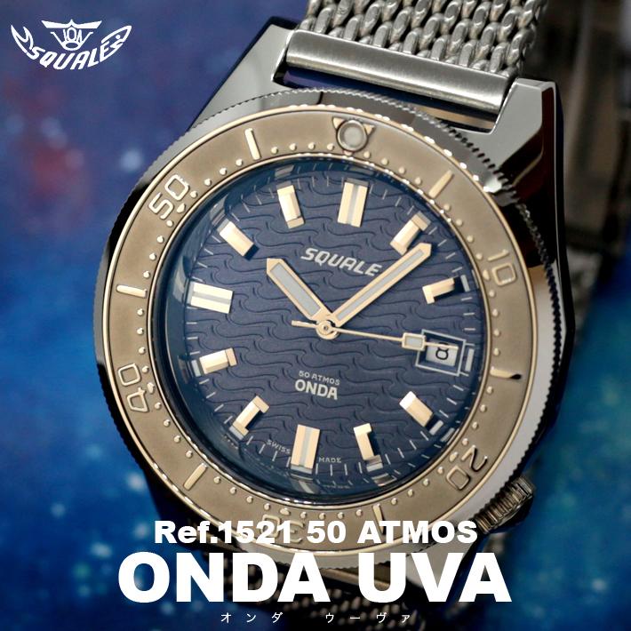 時計 腕時計 ダイバーズ イタリア SQUALE スクワーレ PROFESSIONAL プロフェッショナル ONDA UVA オンダ ウーヴァ 1521-026 ダイバーズ 500m防水 メッシュブレス AUTOMATIC 自動巻き