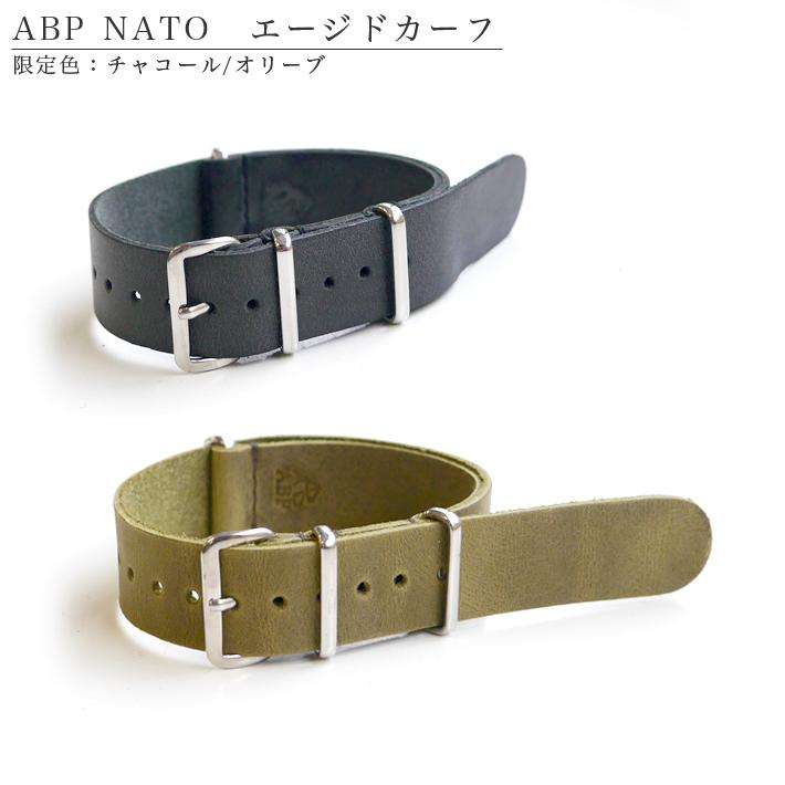 時計 ベルト 腕時計 バンド ABP NATOレザー エージド カーフ 16mm 18mm 20mm 22mm 24mm ブラック グレー ブルー ブラウン オレンジ カモフラージュ 迷彩