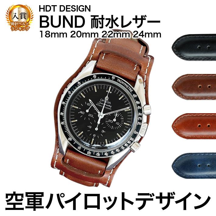 check out 4a046 2d66a バネ棒付き 時計 ベルト 腕時計 バンド HDT DESIGN BUNDタイプ 耐水レザー 18mm 20mm 22mm 24mm ブラック ブラウン  ネイビー ブルー|時計ベルトの専門店クロノワールド
