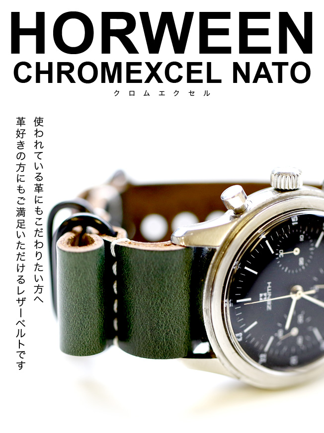 ◆ Horween Chromexcel horwin クロムエクセル NATO leather for watch and clock belt watch band 20 mm