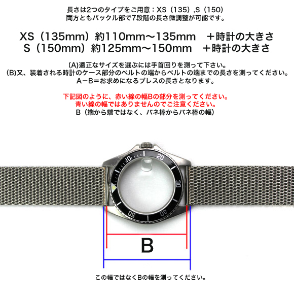 ★Clock belt, clock band 18mm20mm22mm for Vollmer ヴォルマー ★ push-type buckle mesh bracelet watch
