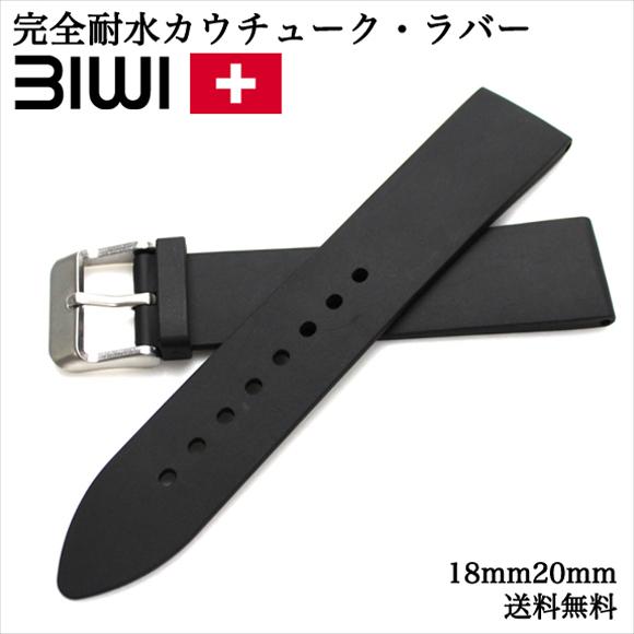 ◆ BIWI ビウィ ISIS 이시스 완전 방수 カウチューク/고무 벨트 18.20 mm 시계 용 ・ 시계 벨트 밴드