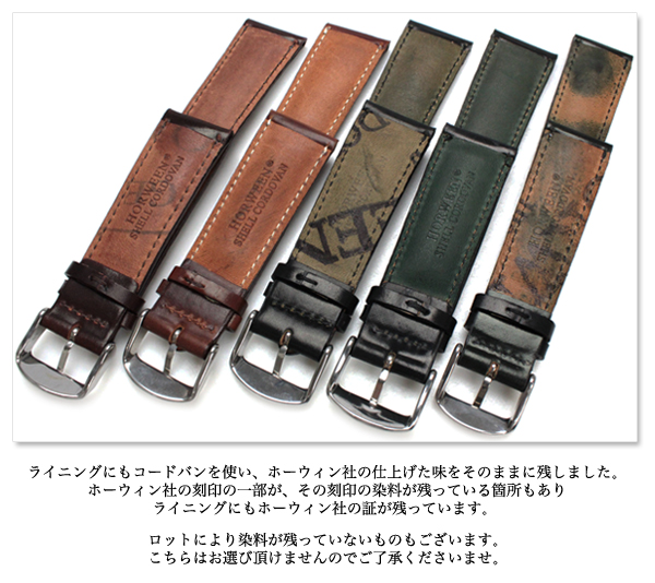 ◆후르코・FLUCO◆Horween Shell Cordovan호-윈 쉘・코도반 손목시계용・시계 벨트・시계 밴드 18 mm20mm22mm