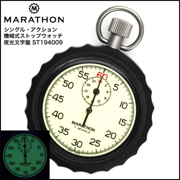 時計 腕時計 ミリタリーウォッチ アメリカ軍 MARATHON マラソン シングル・アクション機械式 ストップウォッチ 夜光文字盤 ST194009 ファイバーグラス【P10】