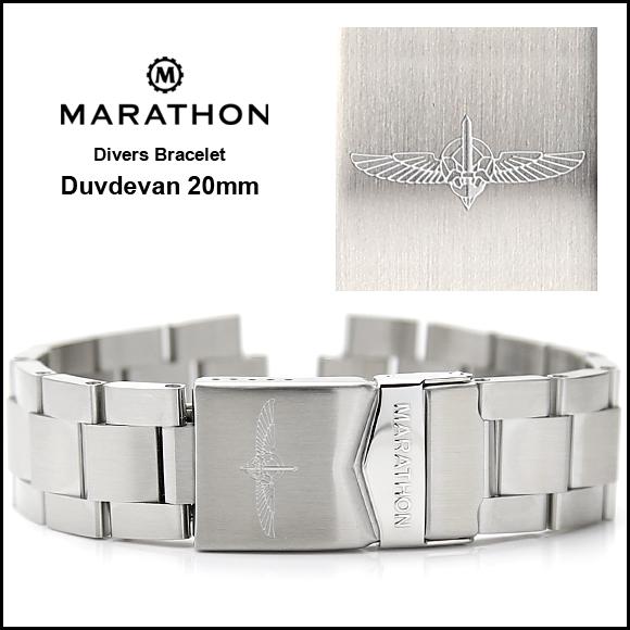 時計 ベルト 腕時計 時計バンド ミリタリーウォッチ アメリカ軍 MARATHON Divers Bracelet Duvdevan マラソン ダイバーズ ドゥヴデヴァンブレスレット 20mm 316Lステンレス