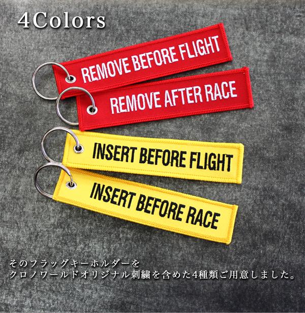 楽天市場 Remove Before Flight フラッグキーホルダー キーチェーン 飛行機 Airplane 戦闘機 航空機 エアレース AIR  RACE 欅坂:時計ベルトの専門店クロノワールド c7589841e515