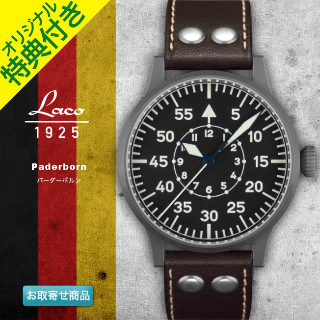 お取寄せ 時計 腕時計 ミリタリーウォッチ ドイツ LACO ラコ 861749 PADERBORN パーダーボルン 自動巻き オートマチック オリジナルパイロットウォッチ ORIGINAL PILOT WATCH オリジナルストラップ付き