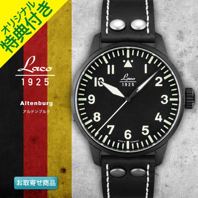 【お取寄せ】 時計 腕時計 ミリタリーウォッチ ドイツ LACO ラコ 861759 ALTENBURG アルテンブルク ALTENBURG 自動巻き オートマチック パイロットウォッチ PILOT WATCH オリジナルストラップ付き【Pt10】