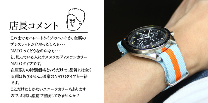 Types Of Watch Bands >> Chronoworld Belt Watches Discontinued Color Nato Type Nylon