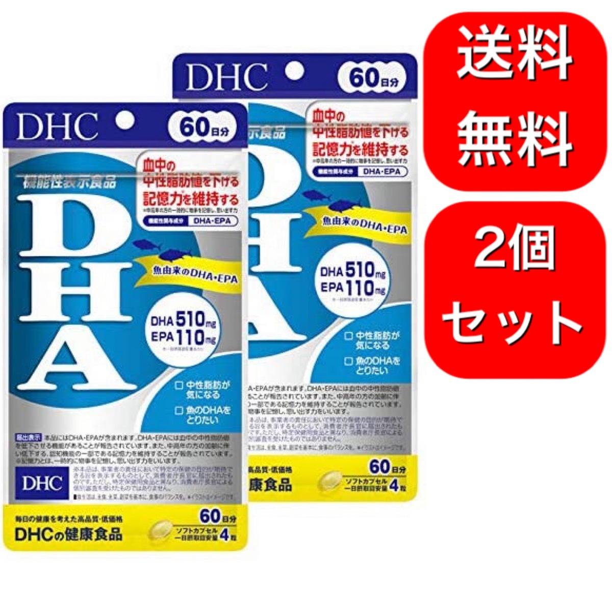 別倉庫からの配送 全国一律送料無料 2袋セット 流行 DHC 240粒 60日分 DHA