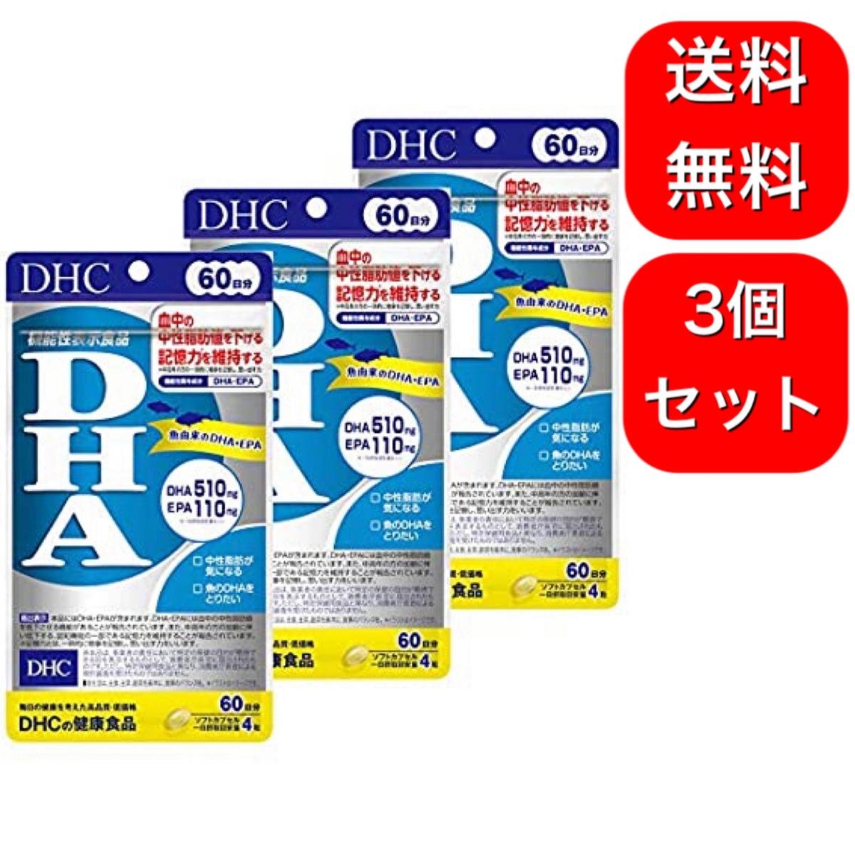全国一律送料無料 3袋セット DHC 240粒 60日分 ついに入荷 DHA 激安格安割引情報満載