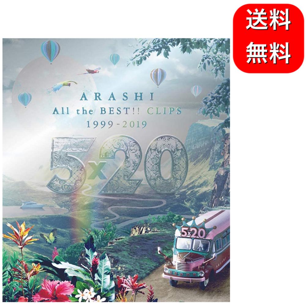 全国一律送料無料 5×20 All the 新入荷 流行 BEST 1999-2019 (人気激安) Blu-ray CLIPS 初回限定盤
