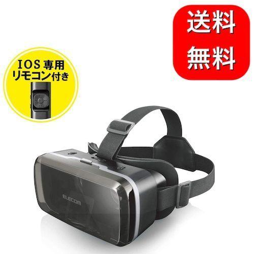 全国一律送料無料 推奨 爆買いセール エレコム VRゴーグル VRG-M01RBK ブラック