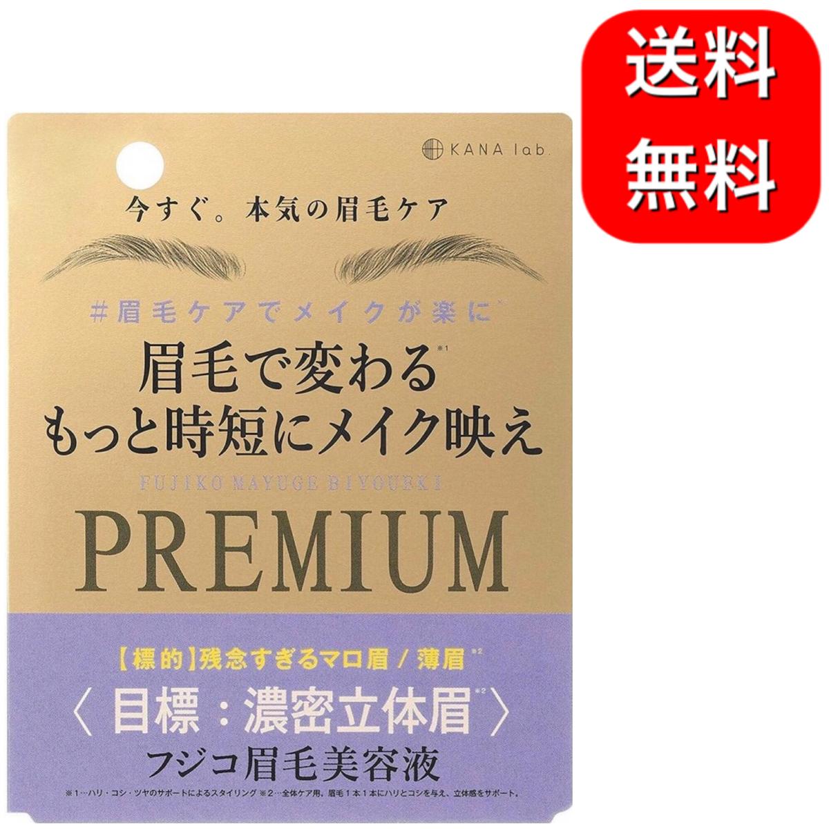 全国一律送料無料 激安通販ショッピング スーパーセール期間限定 Fujiko フジコ クリア 6g 眉毛美容液PREMIUM