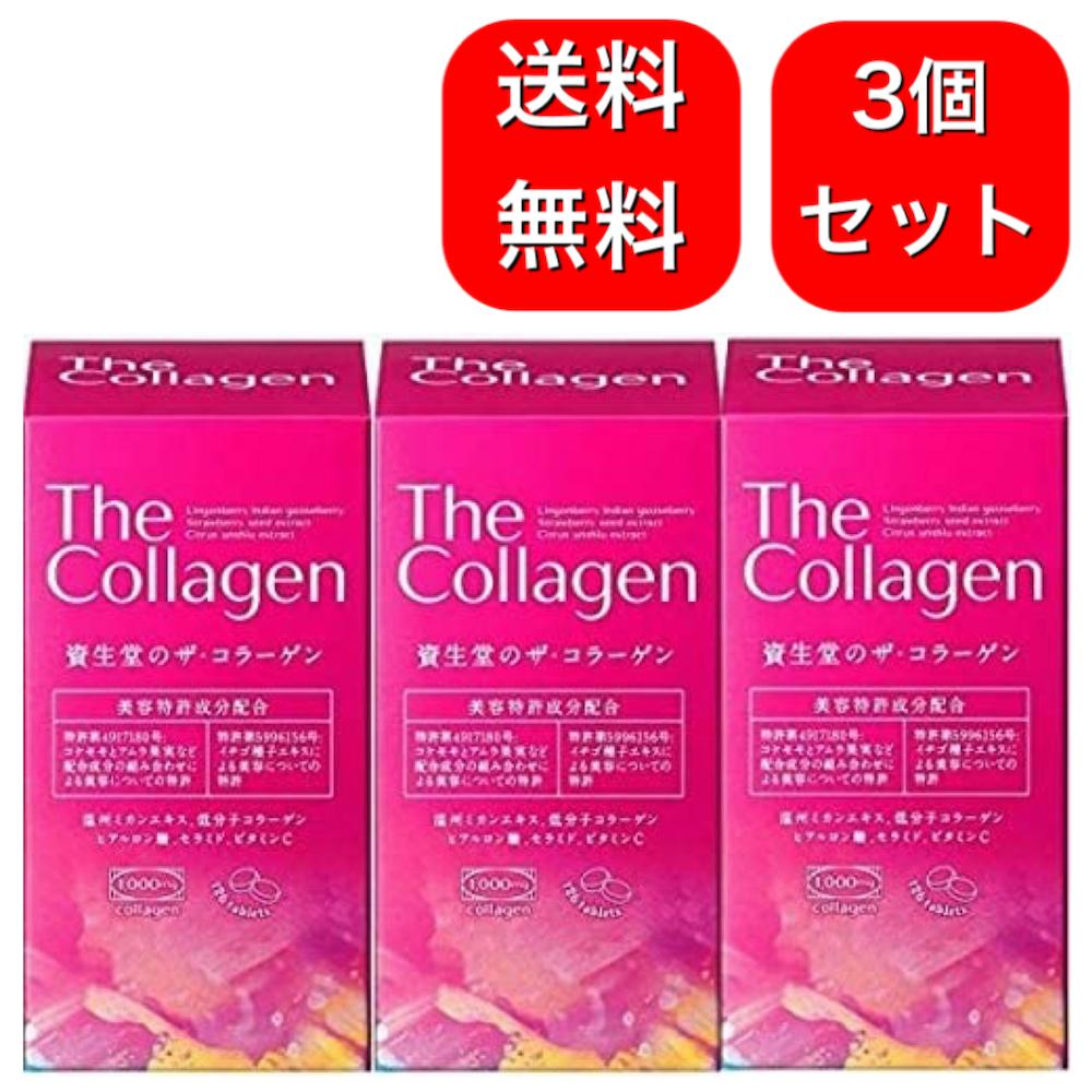 全国一律送料無料 3個セット 資生堂 ザ コラーゲン 美容サプリメント タブレット 祝日 ザコラーゲン 126錠 SHISEIDO 格安SALEスタート