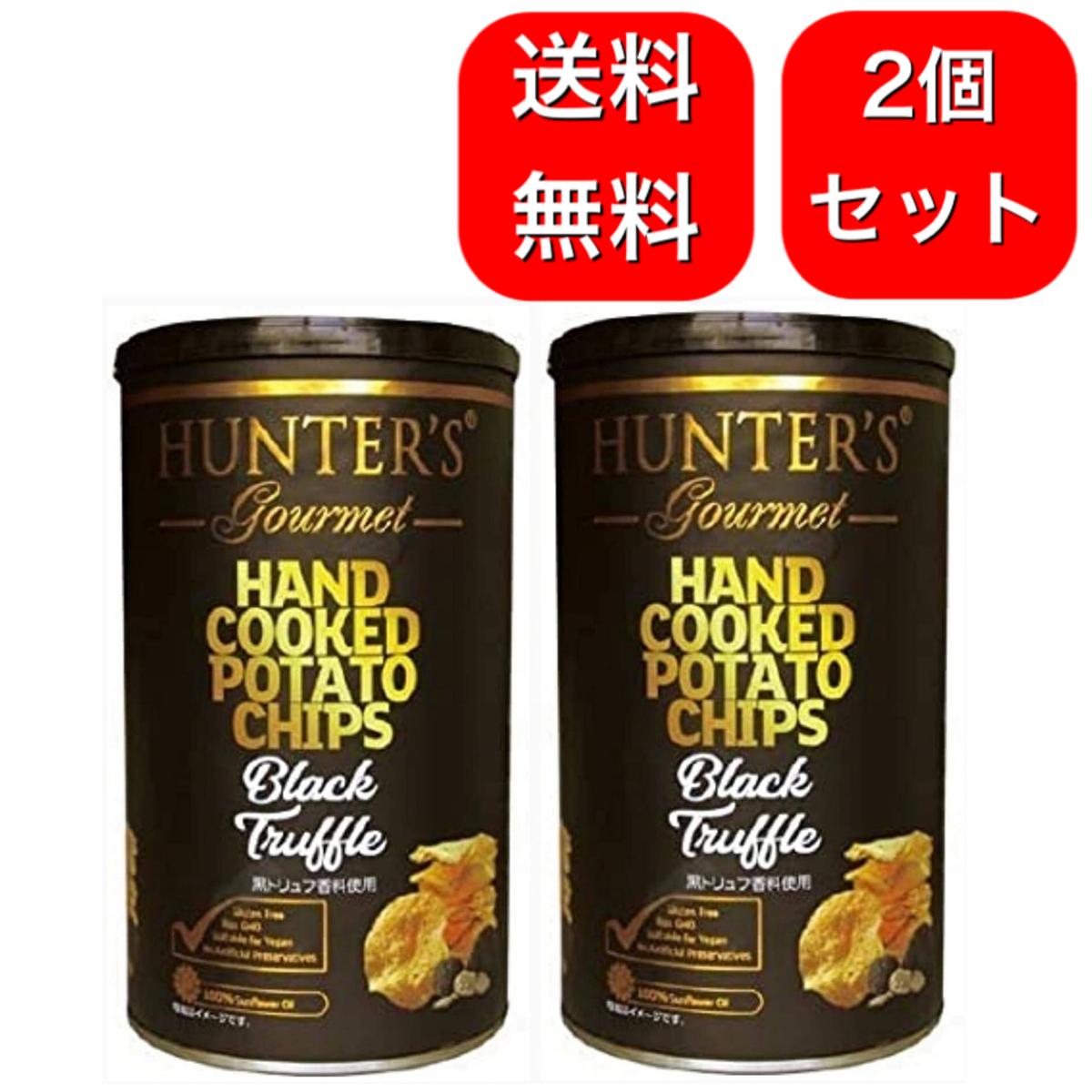 デポー 全国一律送料無料 ラッピング無料 2個セット ハンター ポテトチップス 150g 黒トリュフ風味