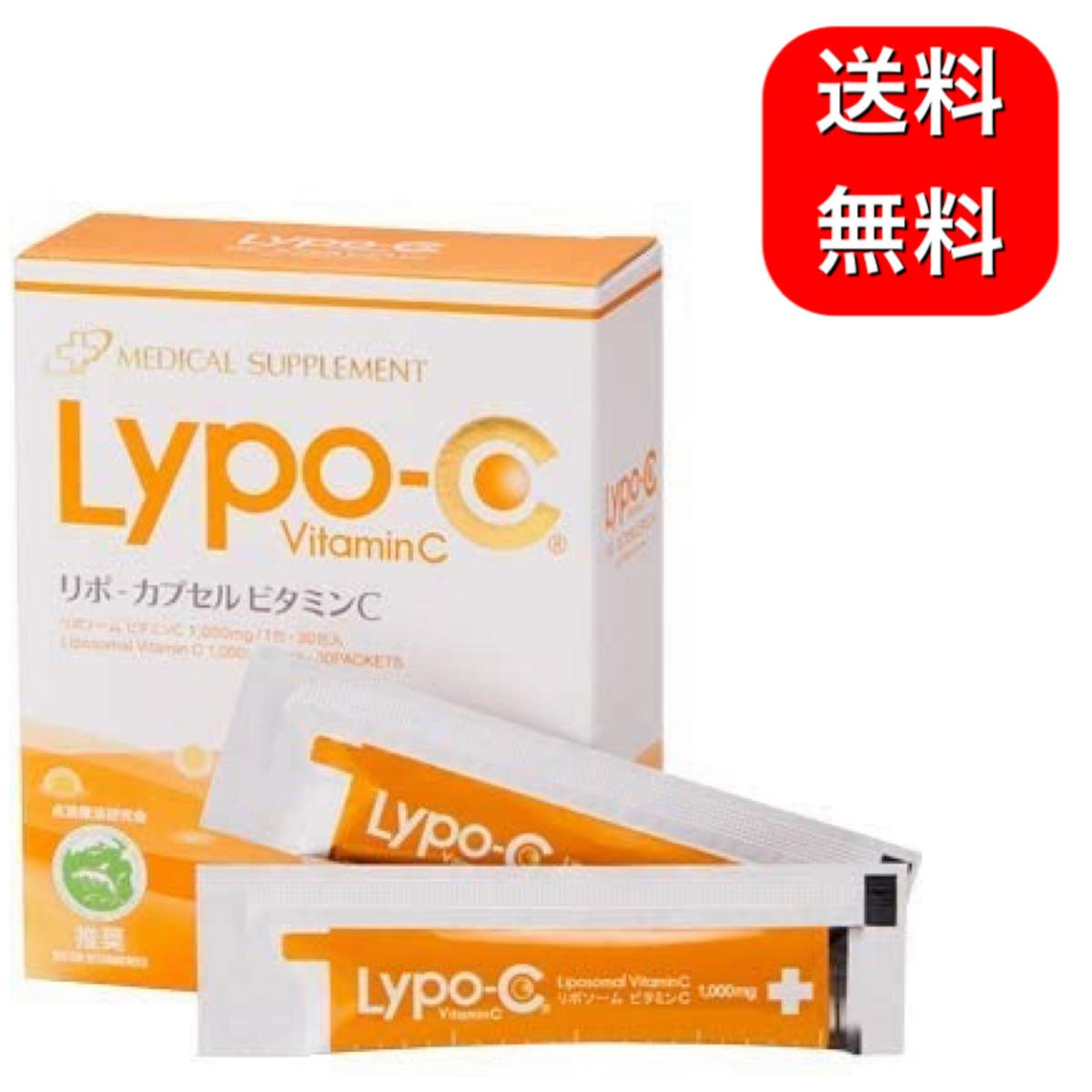 全国一律送料無料 Lypo-C お得なキャンペーンを実施中 リポ カプセルビタミンC リポソーム化ビタミン 30包 高濃度ビタミンc 返品不可