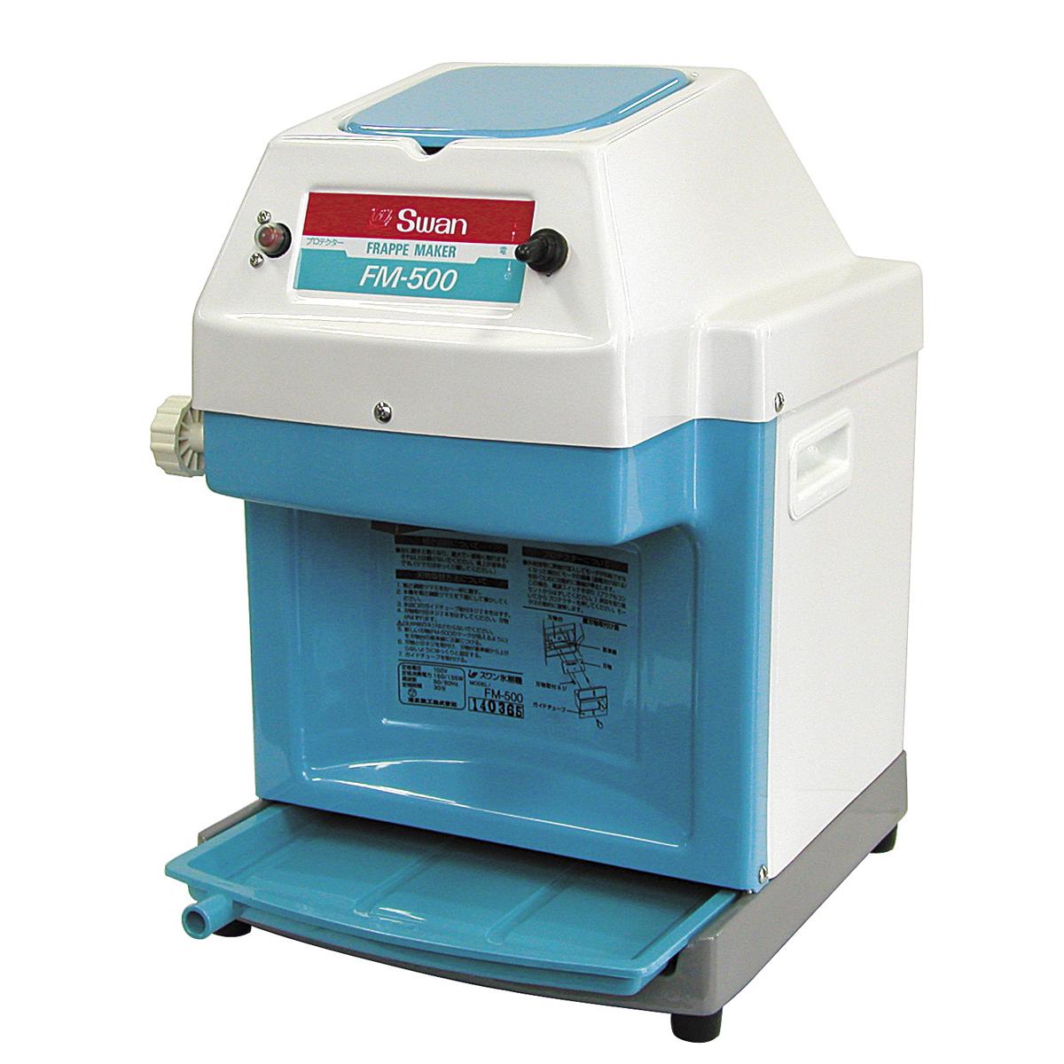 スワン アイススライサー FM-500 ブルー かき氷機 電動 業務用