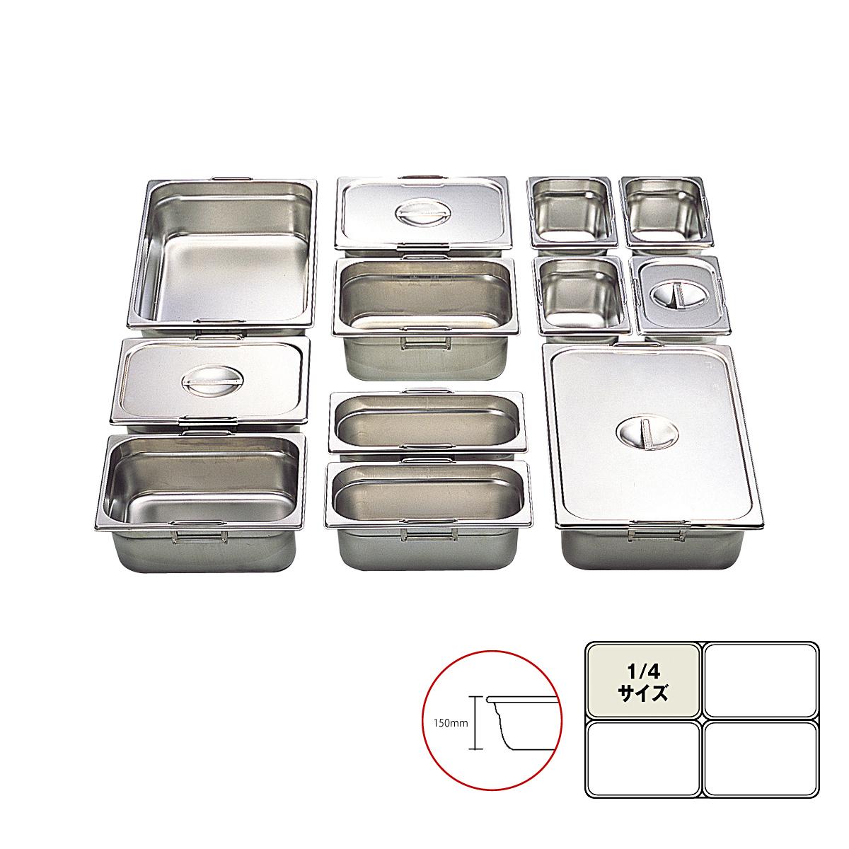 リーバー ガストロノームパン 1/4×H150mm 14150F ホテルパン