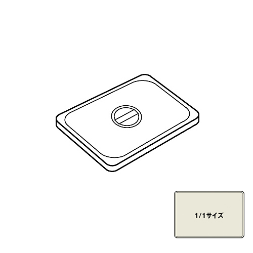 リーバー ガストロノームパン フタ 1/1用 111 ホテルパン