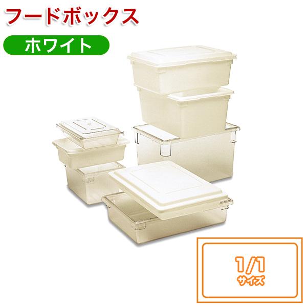 フードボックス1/1 H305mm ホワイト3528