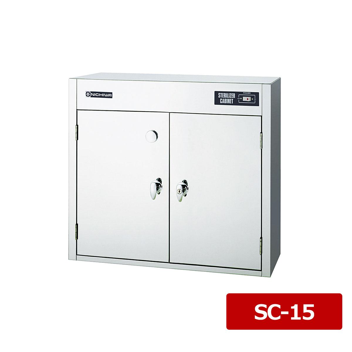 ニチワ 電気庖丁まな板殺菌庫 SC-15