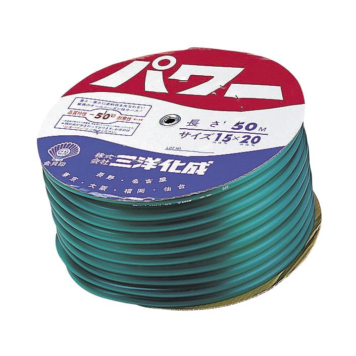 三洋化成パワーホース50m 15×20 【あす楽対応】