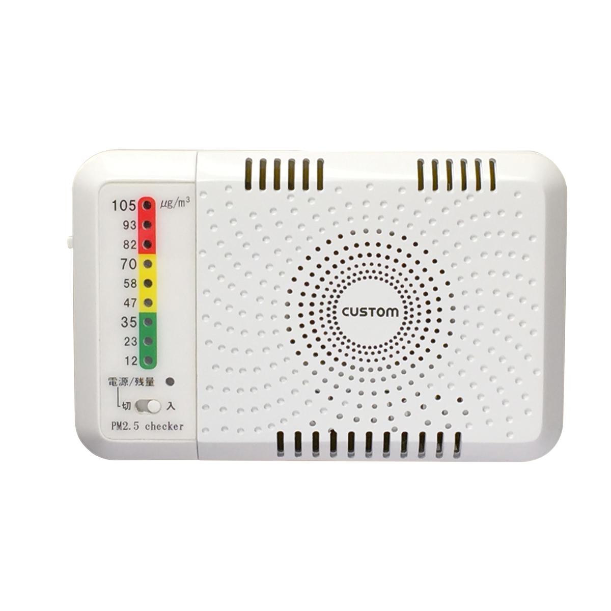 カスタム PM2.5チェッカー PM-2.5C PM2.5関連製品