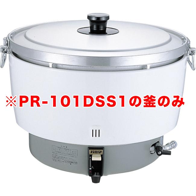 送料無料  パロマガス炊飯器(折れ取手) PR-101DSS1用 内釜のみ