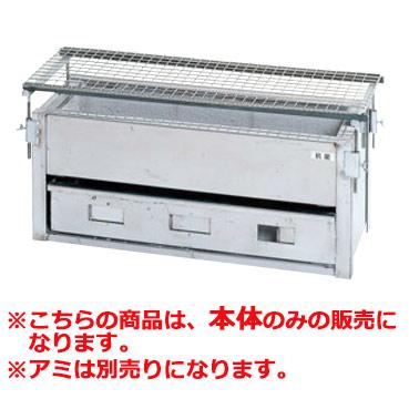 IT やきとりコンロ 炭火焼 SYA-L 850×245×H255【代引き不可】【BQコンロ】【卓上コンロ】【炭コンロ】