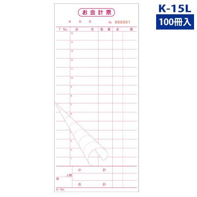 K-15L 会計票2枚複写ミシン15本No入り(100冊入)【伝票】【勘定書】【勘定表】【勘定書き】【あいそ】【お愛想】【勘定書き】【伝票】