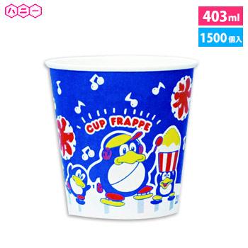 ハニー [1500個入]紙カップ SM-400 スワンペンギン [1500個入]