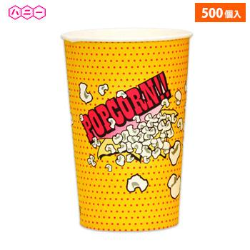 ハニー [500個入]ポップコーンカップ 46オンス フッタマキ [500個入]