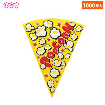 ハニー [1000枚入]ハニーポップコーン 三角袋 イエロー [1000枚入]