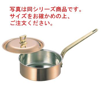 SW 銅 浅型 片手鍋(蓋付)18cm ガゼル【片手鍋】【SW】【銅鍋】【浅型】【業務用銅鍋】【業務用鍋】【業務用】
