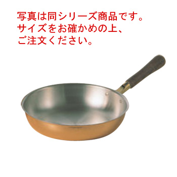 銅 VIP フライパン VIP-0024 24cm【フライパン】【SW】【銅フライパン】【銅製】【業務用フライパン】【業務用】