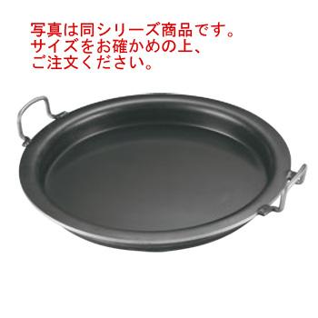 鉄 ギョーザ鍋 33cm【餃子鍋】【鉄製餃子鍋】【業務用】