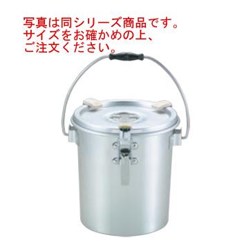 アルマイト 丸型二重食缶(クリップ付)237-H【キッチンポット】【給食缶】【業務用】