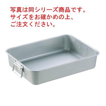 アルマイト 手付 調理バット 大(660×440×120)【バット】【角バット】【番重】