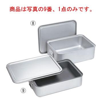 アルマイト 角型二重米飯缶 内面スミフロン(蓋付)264-AS【代引き不可】【食缶】【バット】