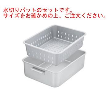 アルマイト 深型 水切バットセット 小【バット】【ザル】